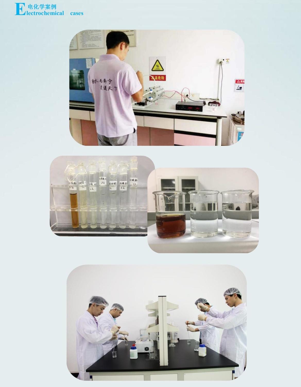 专利产品--电化学一体化设备8-31_00_看图王.jpg