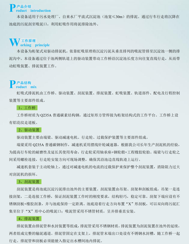 专利产品9.5_02_看图王.png