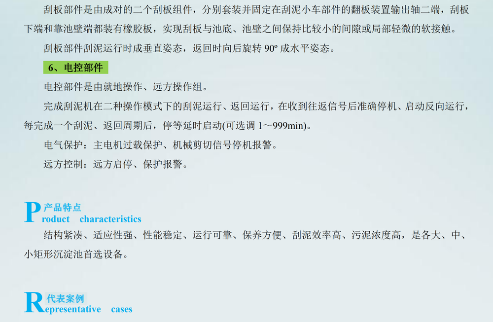 专利产品9.5_01_看图王(1).png