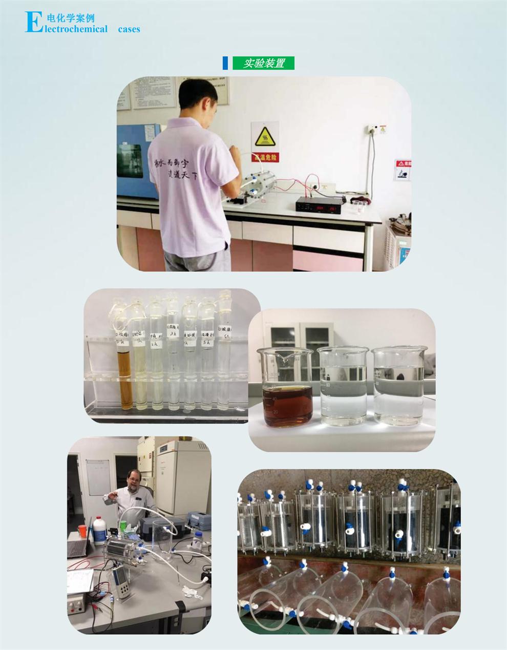 电化学一体化设备_07_看图王.png